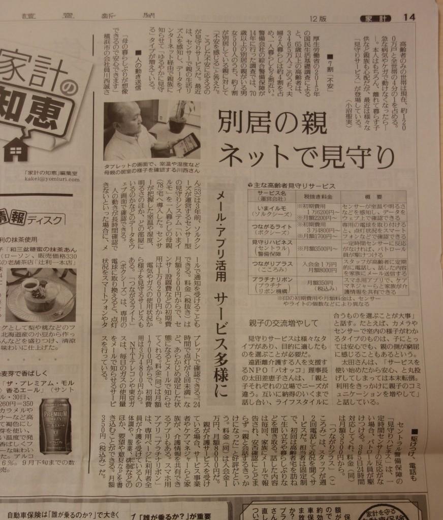 読売新聞掲載記事160830